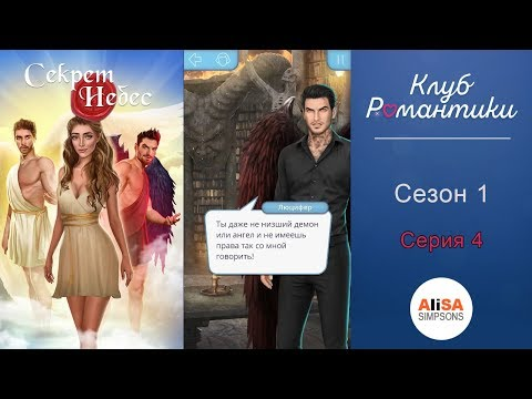 СЕКРЕТ НЕБЕС - 1 сезон 4 серия / Клуб Романтики