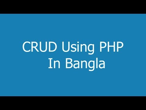 crud-using-php-in-bangla