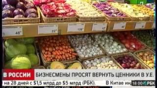 видео Оштрафовали за российские ценники