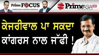 Prime Focus 🔴346Kejriwal attended meeting with opposition leaders for a grand alliance
