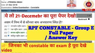 RPF Constable Group -E Answer Key || Full Paper || All Questions