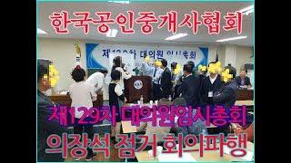 한국공인중개사협회 제129차 대의원임시총회 의장석점거하…
