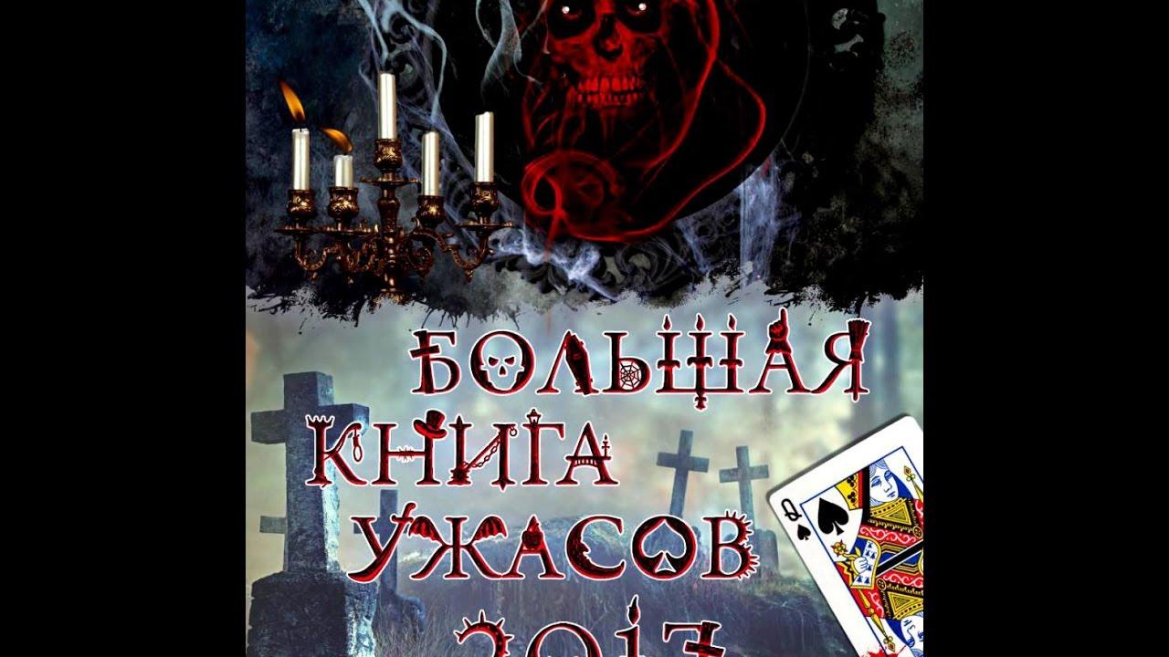 Большая книга ужасов 11 читать онлайн