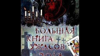 Большая Книга Ужасов 1-20 #1