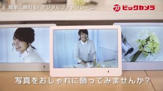 【ビックカメラ】デジタルフォトフレーム 動画で紹介