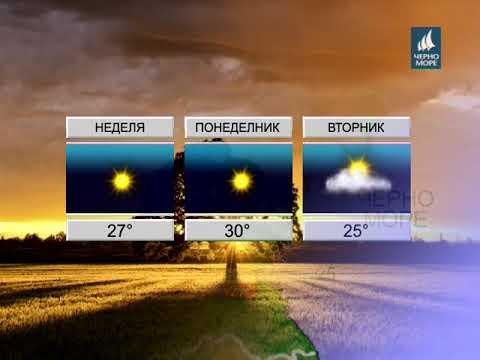 ТВ Черно море - Прогноза за времето 26.08.2017 г.