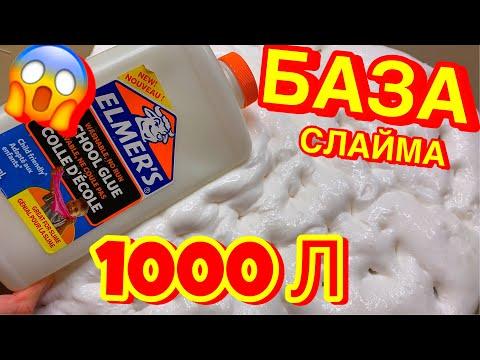 СДЕЛАЛА БАЗУ ИЗ 1000 МЛ ЛИТРОВ КЛЕЯ ЭЛМЕРС !