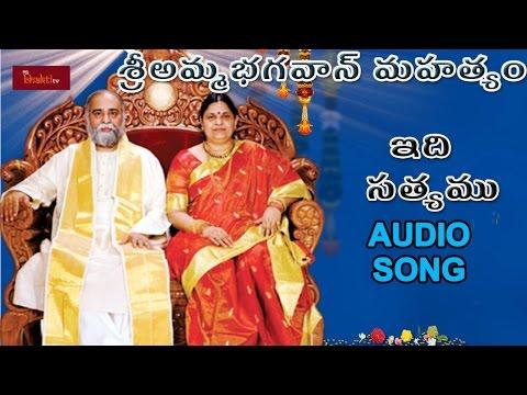 Sri Amma Bhagavan Mahatyam || Idisathyamu  Audio Song || Mybhaktitv
