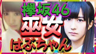 【欅坂46】土生瑞穂がめちゃくちゃ可愛かった。巫女さん衣装とツインテ...