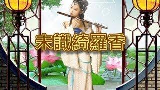 未識綺羅香【笛子演奏】