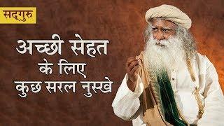 अच्छी सेहत के लिए कुछ सरल नुस्खे - Health tips in Hindi