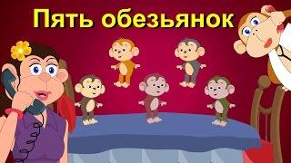 Пять обезьянок | Коллекция иностранных песен | 5 обезьянок прыгали на кровати и многое другое(00:00 Пять обезьянок 01:58 Ты свети звезда моя 04:40 Черная овечка 05:57 Если весело живется - делай так 08:21 Она явится..., 2015-04-30T12:41:15.000Z)