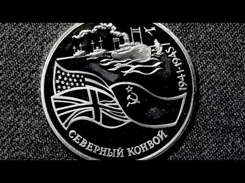 3 рубля 1992 года Северный Конвой.