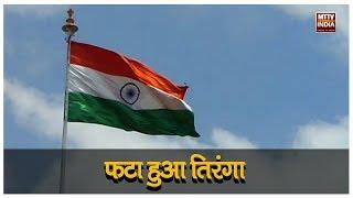 AJMER NEWS   अजमेर रेलवे परिसर में फहर रहा है फटा हुआ तिरंगा   MTTV INDIA