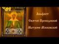 Акафист Святой Преподобной Матроне Московской только текст mp3