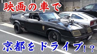 映画の車で京都をドライブ!?-MAD MAXインターセプター-GoPro5
