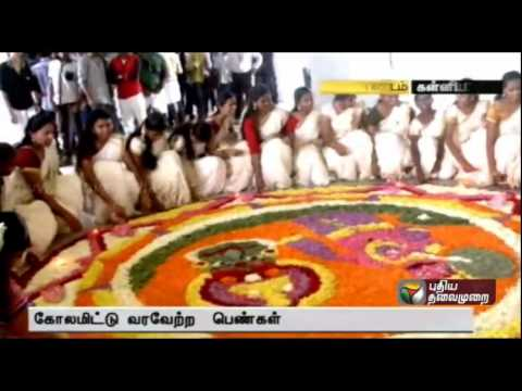 Onam celebrations and competitions at colleges in Kanyakumari