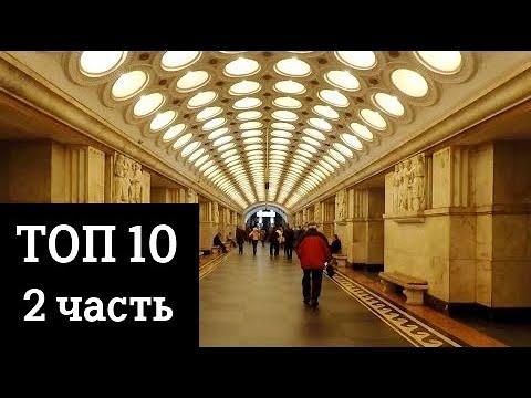 10 Красивых станций Московского метро