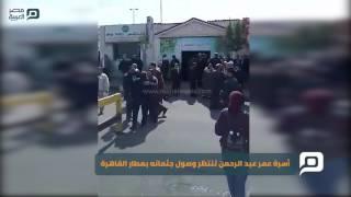 مصر العربية   أسرة عمر عبد الرحمن تنتظر وصول جثمانه بمطار القاهرة