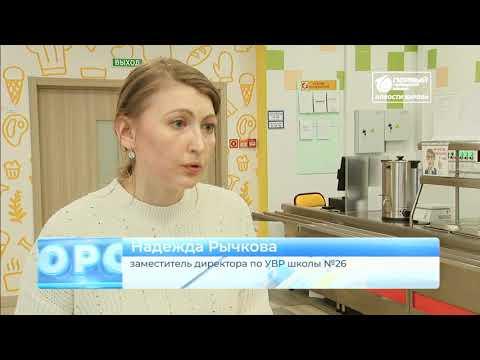 Школьников готовятся кормить бесплатно  Новости Кирова  26 02 2020