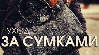 Уход за сумками из кожи(Вот несколько советов, которые помогут Вам надолго сохранить привлекательный внешний вид кожаной сумочки...., 2012-10-22T10:09:10.000Z)