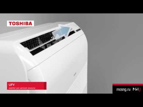 Напольный кондиционер Toshiba RAS-B13UFV-E/RAS-13N3AVR-E. Видео 1