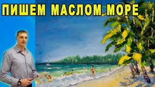 Ч2. Рисуем морской пейзаж маслом - Валерий Рыбаков. Как нарисовать море, пальмы и волны!