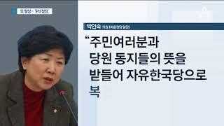 """'또 탈당' 바른정당…의석 한 자릿수 """"꼬마정당"""""""