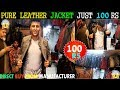 PURE LEATHER JACKETS JUST 100 RS | DIRECT BUY FROM MANUFACTURER ( WHOLESALE /RETAIL ) CHEAP MARKET