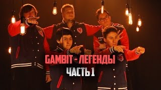 Gambit - Легенды. Часть 1. ELEAGUE Major 2017 (ENG SUBS)