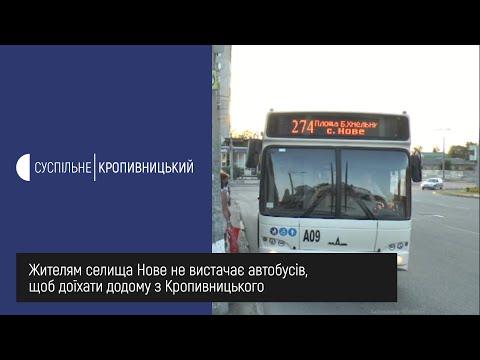 Суспільне Кропивницький: Жителям селища Нове не вистачає автобусів, щоб доїхати додому з Кропивницького