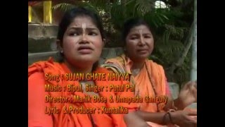 Sujan Ghater Naiyya - Chok Debrar Beta
