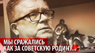 Ветеран Первой чеченской войны: мы сражались как за советскую родину