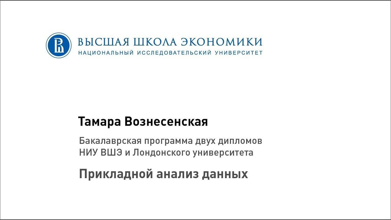 """Бакалаврская программа двух дипломов """"Прикладной анализ данных"""""""