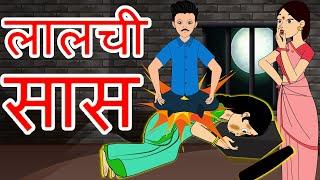 लालची सास Hindi Kahaniya - Hindi Moral Stories - Bed TimeMoral Stories - Panchatantra Fairy Tales