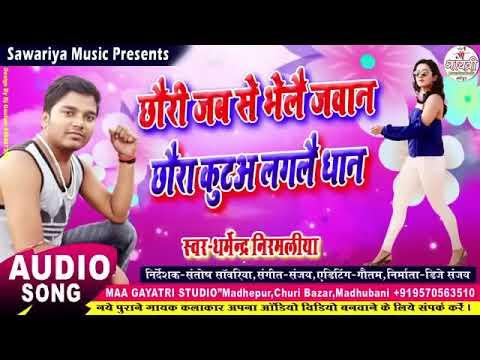 Chori Jab Se Bhaili Jawan Chora Kota Lagale Dhaan Jab Se Chhod De Bhole Jawan Chora Kutte Lovely Dan