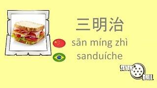 Fast Food - Comidas em Chinês - 食物葡萄牙语 thumbnail