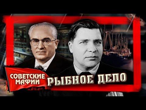 Рыбное дело. Советские