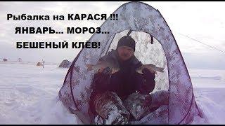 Зимняя рыбалка на КАРАСЯ !!! Январь... -20... Бешеный клёв !!!