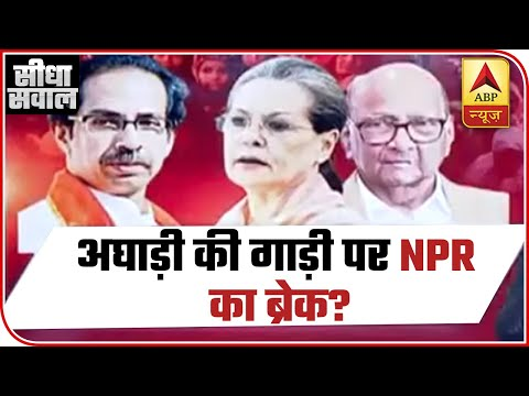 Cracks In Maha Vikas Aghadi Over CAA, NPR?   Seedha Sawal   ABP News