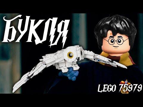 БУКЛЯ - Lego Гарри Поттер 75979. Обзор.