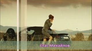 """Стас Михайлов  -  """" А может быть, тебя оставлю я """"  ( lyrics )"""