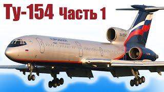 Ту-154 / Лайнер из пенопласта / Часть 1 / ALNADO