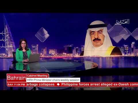 البحرين : Bahrain English News Bulletins 2 19-02-2018