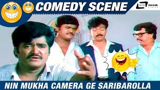 Nin Mukha Camera Ge Saribarolla | Server Somanna | Jaggesh | Abhijith | Comedy Scene-4