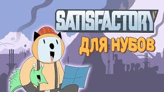Satisfactory для нубов (Мультфильм B\u0026P)