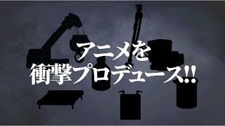 電車広告でお馴染みのあの古河機械金属がアニメを衝撃プロデュース!! ...