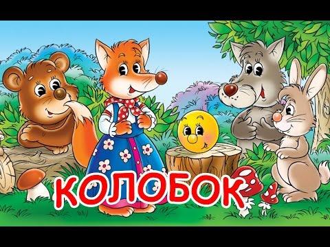 Народная сказка Колобок -  Жили-были...