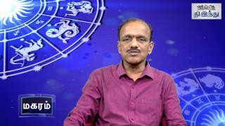2015-16 Tamil New Year Horoscope Part 2 | Tamil The Hindu