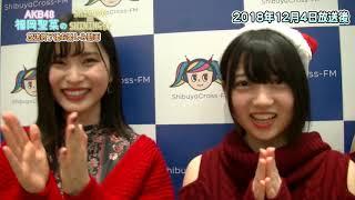 番組放送日:2018年12月4日 メインMC:福岡聖菜(AKB48) アシスタントM...